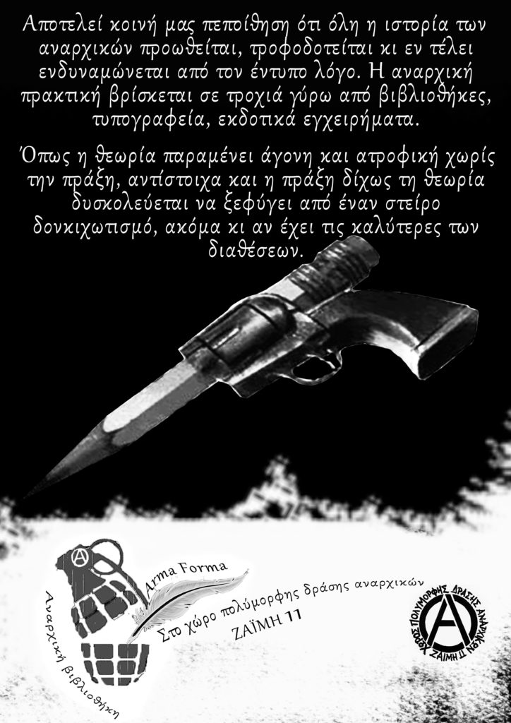 afisa-arma-%ce%b13-1